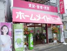 【店舗写真】ホームメイトFC泉ヶ丘店富夢エステート(株)