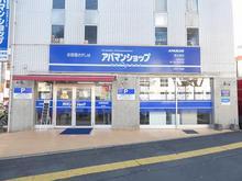 【店舗写真】アパマンショップ鹿大前店MBC開発(株)