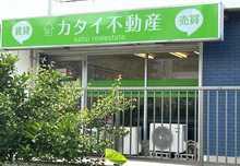 【店舗写真】(株)カタイ不動産