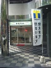 【店舗写真】三和エステート(株)ブレインズ博多店