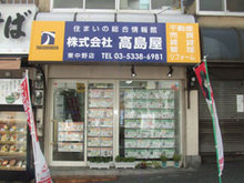 【店舗写真】(株)高島屋東中野店