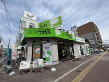 【店舗写真】ピタットハウス中百舌鳥店関西スターツ(株)