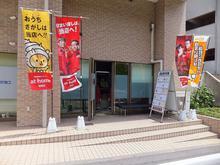 【店舗写真】横浜賃貸空間スペース・エイド(株)