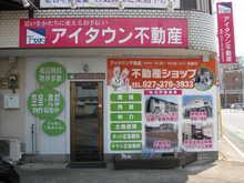 【店舗写真】アイタウン不動産(株)アイサイト企画