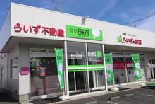 【店舗写真】(有)らいず不動産