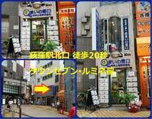 【店舗写真】住まいの窓口 中央土地(株)