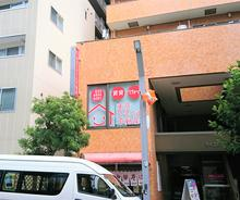 【店舗写真】東京スタイル不動産(株)Shift高円寺店