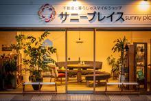 【店舗写真】(株)サニープレイス