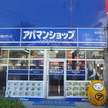 【店舗写真】アパマンショップ昭和町店(株)レンタルハウス関西