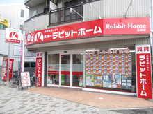 【店舗写真】(株)ラビットホーム玉出店