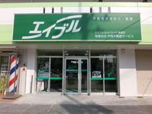【店舗写真】エイブルネットワーク美里店(有)沖縄不動産サービス