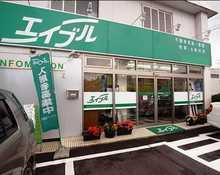 【店舗写真】エイブルネットワーク瑞穂店(株)賃貸ステーション