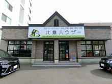【店舗写真】北章ハウザー東店(株)ハウスプロデュース