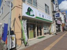 【店舗写真】北章ハウザー麻生店(株)ハウスプロデュース