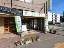 【店舗写真】北章ハウザー北12条店(株)ハウスプロデュース