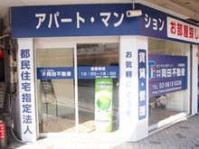 【店舗写真】(株)岡田不動産小岩支店