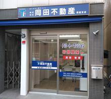 【店舗写真】(株)岡田不動産青砥支店