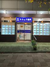 【店舗写真】(株)キタムラ地所