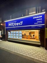 【店舗写真】アパマンショップ川崎幸店(株)アップル神奈川