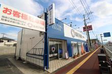 【店舗写真】(株)福徳不動産大村支店