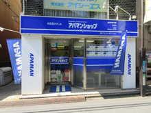 【店舗写真】アパマンショップ沼袋店(株)アイ・コーポレーション