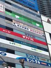 【店舗写真】リブマックス渋谷店(株)リブ・マックス