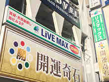 【店舗写真】(株)リブ・マックス仙台店
