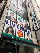 【店舗写真】リブマックス恵比寿店(株)リブ・マックス