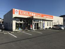 【店舗写真】LIXIL不動産ショップ小金井不動産(株)鶴田店