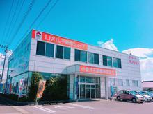 【店舗写真】LIXIL不動産ショップ小金井不動産(株)東店