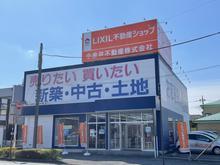 【店舗写真】LIXIL不動産ショップ小金井不動産(株)小山店