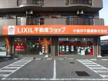 【店舗写真】LIXIL不動産ショップ小金井不動産(株)元今泉店
