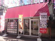 【店舗写真】(株)ウィンズ笹塚店