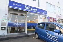 【店舗写真】アパマンショップ三条店松野不動産(株)