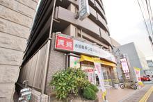 【店舗写真】ホーミィエステート(株)老松店