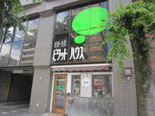 【店舗写真】ピタットハウス仙台北四番丁店ハウジング・クリエイト(株)
