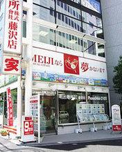 【店舗写真】明治地所(株)藤沢店