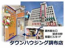 【店舗写真】(株)タウンハウジング調布店