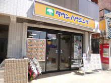 【店舗写真】(株)タウンハウジング聖蹟桜ヶ丘店