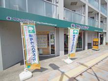 【店舗写真】(株)タウンハウジング向ヶ丘遊園店