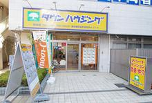 【店舗写真】(株)タウンハウジング町田店