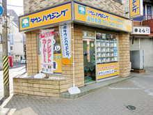【店舗写真】(株)タウンハウジング国分寺店