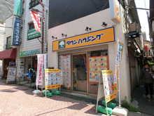 【店舗写真】(株)タウンハウジング北千住店