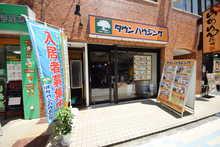 【店舗写真】(株)タウンハウジング門前仲町店