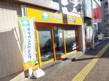 【店舗写真】(株)タウンハウジング昭島店