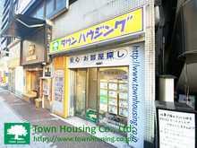 【店舗写真】(株)タウンハウジング五反田店