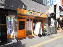 【店舗写真】(株)タウンハウジング八王子店