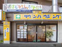 【店舗写真】(株)タウンハウジング橋本店