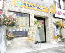 【店舗写真】(株)タウンハウジング稲田堤店