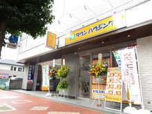 【店舗写真】(株)タウンハウジング本厚木店